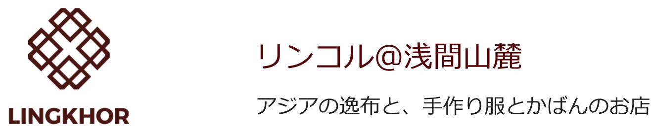 リンコル@浅間山麓